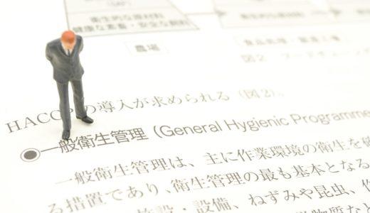 リテール業におけるHACCP(ハサップ)制度化とは?