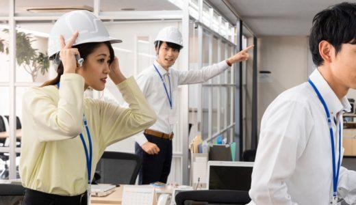 従業員が危惧する『企業の災害対策』。不安に思うのはココ!