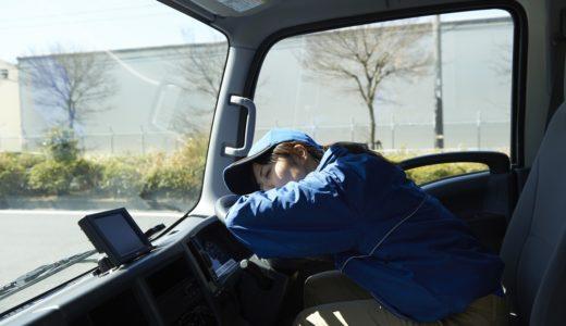 物流業界必見!睡眠不足での運転が法律で禁止に!?