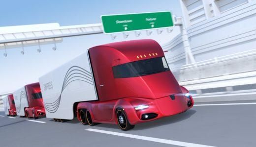 物流業界の救世主になるか?『自動運転+物流』の最新動向をご紹介!