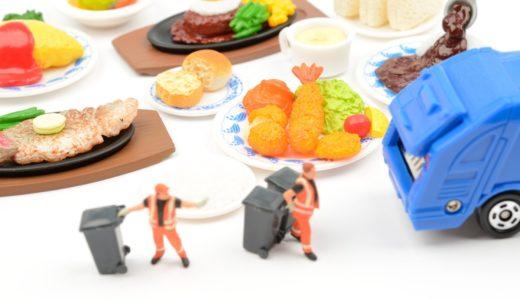 世界中で問題となっている食品ロス。諸外国で行われている対策はどんなの?