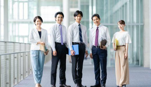 「一生勤めたい!」と思える会社に!さまざまな企業が作っている『社内制度』をご紹介!