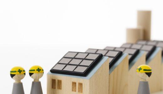 工場や倉庫などで太陽光発電設備を導入するメリットって何?
