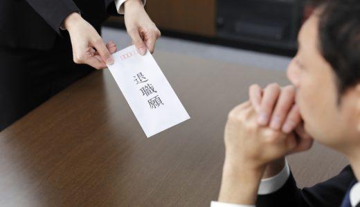 新卒の3年以内離職率は30%を超える!?自社の離職率を改善するためにはどうする?