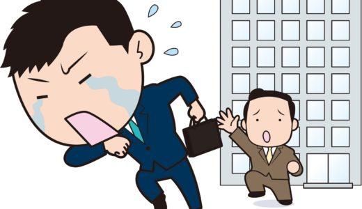 若手の早期退職を防ぐには?離職理由から考える企業の対応策について