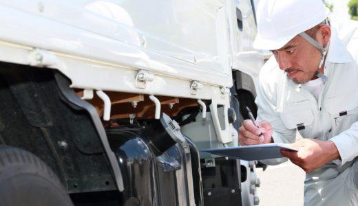 物流業者がおさえておきたいトラックの日常点検とは?