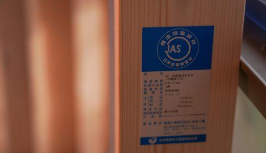 商品の品質を「見える化」することができる『JASマーク』。実は種類があるって知っていますか?
