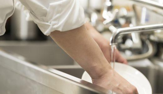 食品工場や飲食店がおさえておきたい「洗浄と除菌」の基礎知識について
