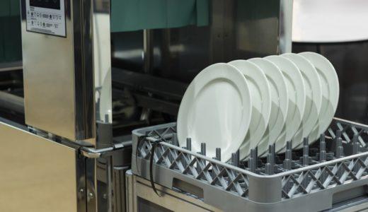 食器洗浄機の正しい使い方について。正しく使わないと食品事故の原因になることがあります