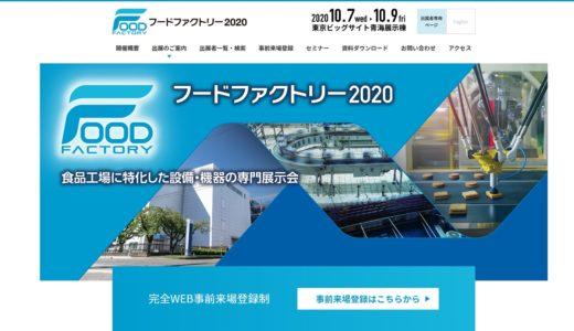 『フードファクトリー(FF)2020』に出展!開催概要と事前来場登録のお知らせについて【イベント出展告知】