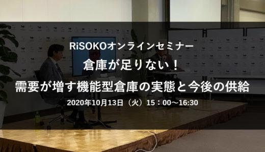 RiSOKOオンラインセミナー「倉庫が足りない! 需要が増す機能型倉庫の実態と今後の供給」開催のお知らせ【10月13日(火)】