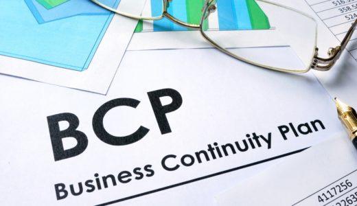 BCP対策の基礎知識。企業がBCP対策を行うべき理由とは?