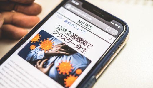 東京都の食品工場でクラスター発生…今一度おさえておくべき、企業のコロナ対策について