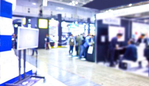 【2021年上半期】製造業界関連の展示会情報をご紹介します!