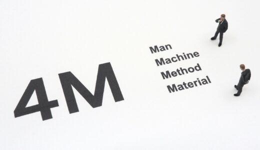 品質管理の「4M」とは?