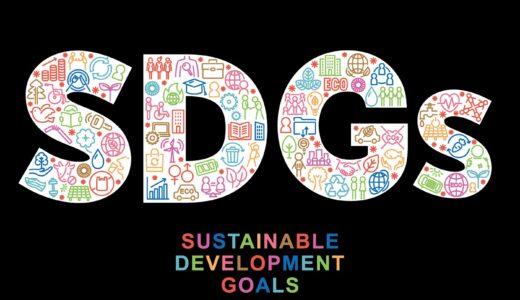 SDGsは企業ブランドを高める?製造業での取り組み事例もご紹介!