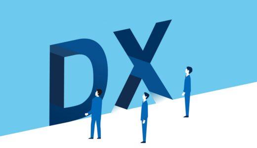 DX(デジタルトランスフォーメーション)によるフードロス対策?そもそも『DX』って何?